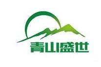 四川省青山盛世生态农业有限公司