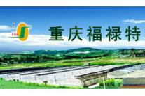 重庆福禄特农业科技开发有限公司