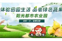 北京康顺达农业科技有限公司